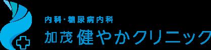 加茂健やかクリニック | 徳島の内科・糖尿病内科